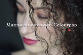 Make-up-colourpop-swatches
